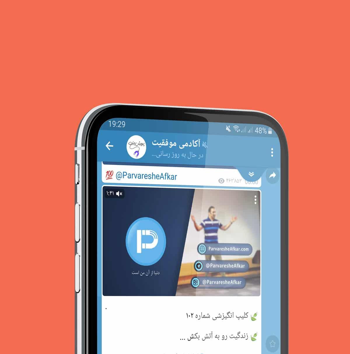 کانال تلگرام پرورش افکار