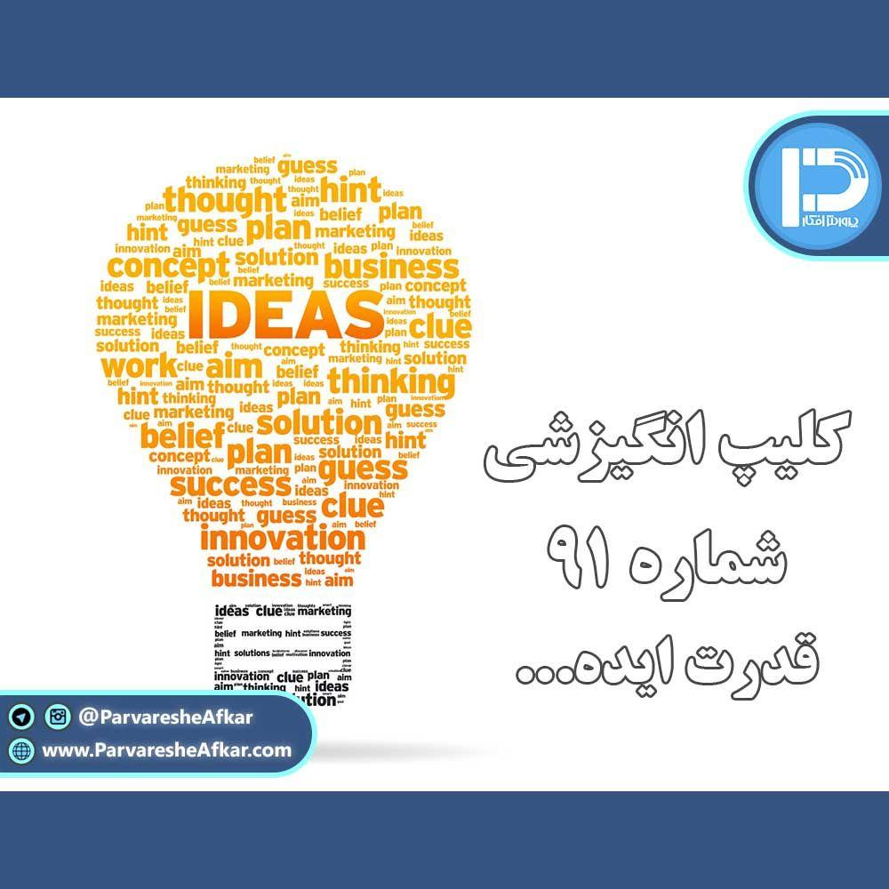 ویدئو انگیزشی قدرت ایده
