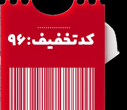 فروش ویژه سمینار مشهد امیر شریفی