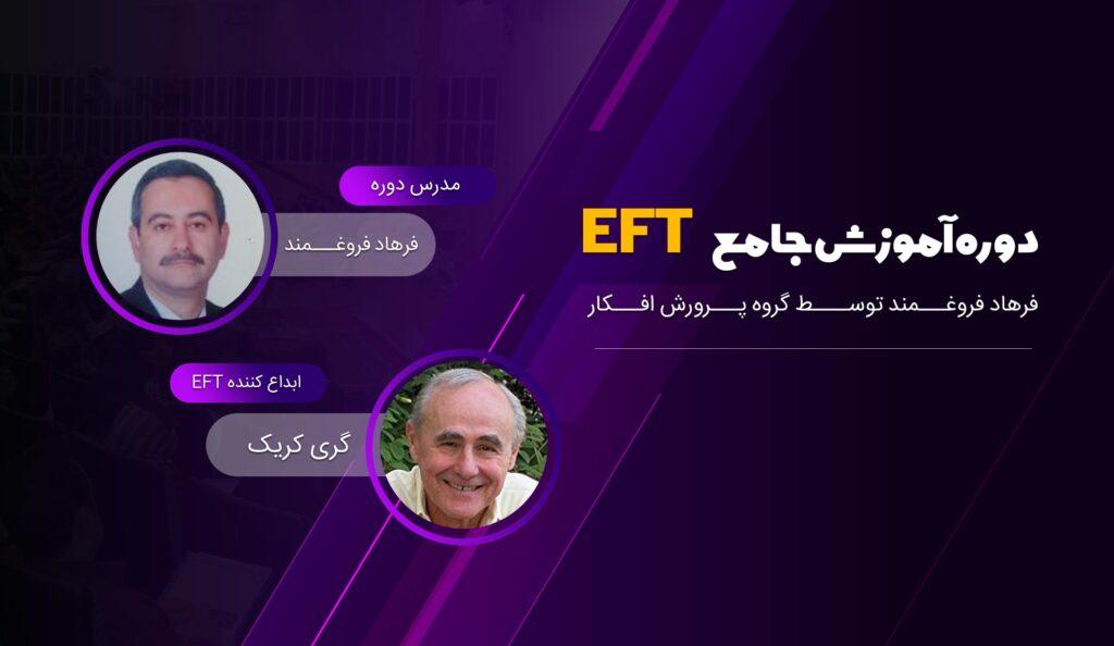 فرهاد فروغمند - آموزش جامع EFT