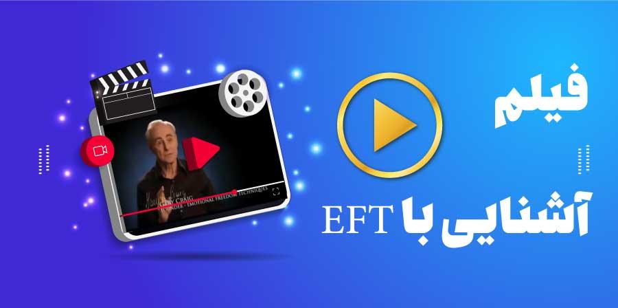 آشنایی با EFT