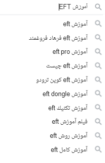 دوره آموزش EFT